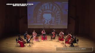 예술의전당 서울솔리스트 첼로앙상블 첼로로 듣는 전래동요 일러스트 협업