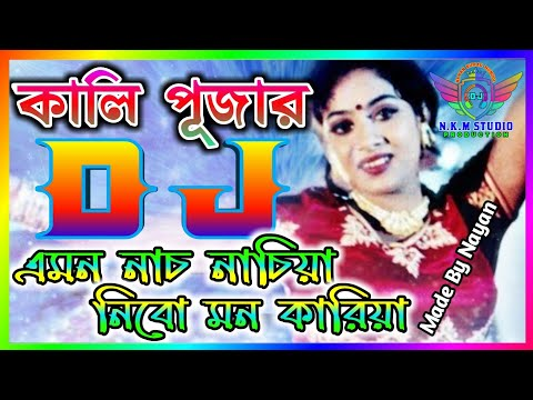 নাচের গান||Kali Pujar Dj dance Song||Bangla Dj Remix||Shakib,Shabnur,Nacnewali Movie Dj Song 2020