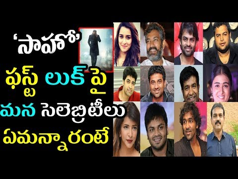 Celebrities Tweets On Prabhas Birthday And Saaho First Look|Filmy Poster