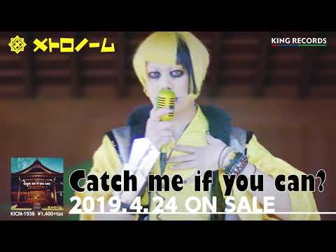 メトロノーム/「Catch me if you can ?」Music Video(short version)
