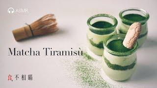 Matcha Tiramisu: Japanese Style Italian Dessert (ASMR)