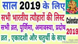 Calendar 2019  । व्रत त्यौहार 2019  ।  All festivals list of 2019