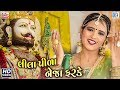 Lila Pila Tara Neja Farke - Poonam Gondaliya | Ramdevpir Popular Song | Full Video | RDC Gujarati