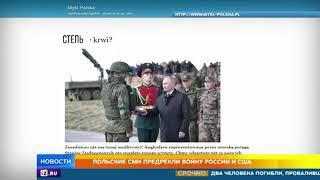 Польские СМИ предрекли войну России и США