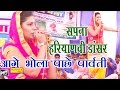 Sapna Haryanvi Ragni || Sapna chaudhary | आगे आगे भोला चाला पीछे पार्वती || Haryanvi New Ragni Songs