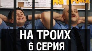 На троих - 6 серия - 1 сезон
