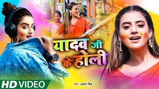 #Video || यादव जी के होली | #Akshara Singh | Yadav Ji Ke Holi | Bhojpuri Holi Songs 2021 - BHOJPURI