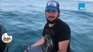 اغاني حصرية شوحها_متطلبهاش| رحلة صيد سمك للشويحة الجامدة .. ونوع سمك بمفعول الفياجرا تحميل MP3