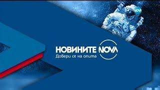 Новините на NOVA (19.09.2018 - централна емисия)
