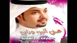 اغاني حصرية Tariq Abdul Majeed...Aazabtni | طارق عبدالمجيد...عذبتني تحميل MP3