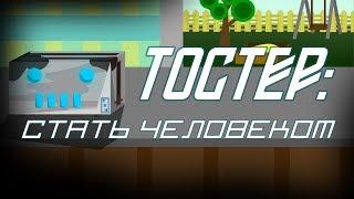 Тостер: Стать Человеком
