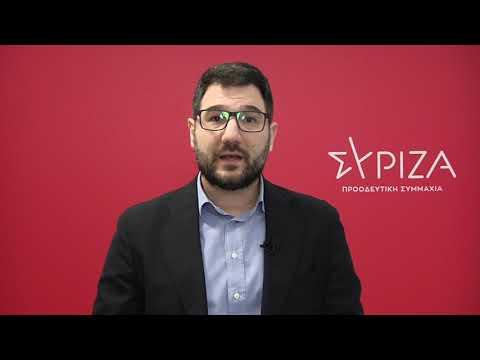 Ν. Ηλιόπουλος: Η κυβέρνηση Μητσοτάκη παραμένει μέρος του προβλήματος και όχι της λύσης