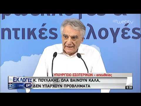 Κ. Πουλάκης-Γ.Γ. υπ. Εσωτερικών: «Όλα βαίνουν κανονικά»   26/05/19   ΕΡΤ