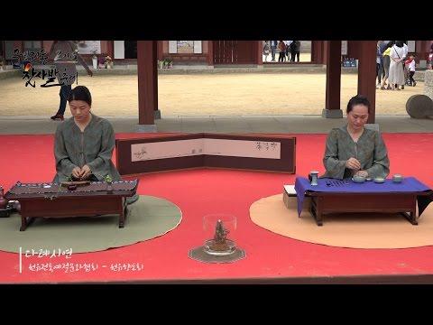 2016 문경전통찻사발축제 - 다례시연 / 원유전통예절문화협회 - 원유향도회 미리보기 사진