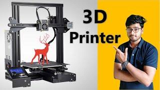 3D Printer [Hindi]    3D Printer क्या होता है और कैसे काम करता है ?
