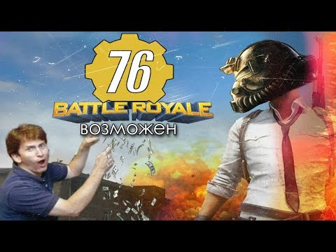 Fallout 76 - ДОНАТ! Battle Royale!
