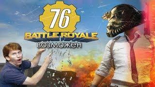Fallout 76 - ДОНАТ! Battle Royale!