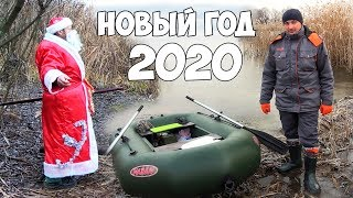 Новый год рыбалка