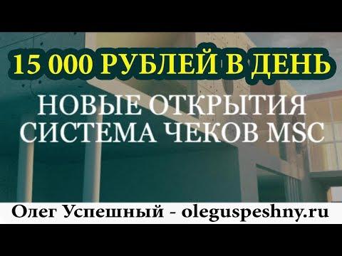КАК ЗАРАБОТАТЬ 15 000 РУБЛЕЙ В ДЕНЬ?