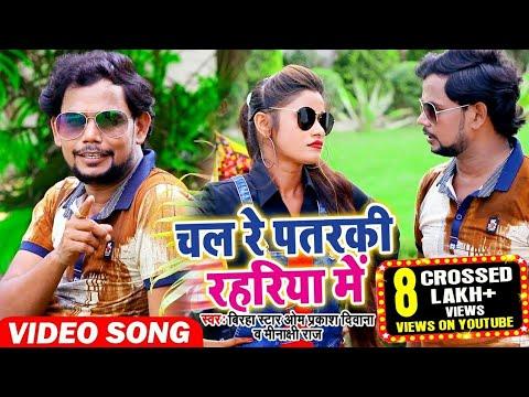 #VIDEO SONG इंतजार खत्म आ गया #ओम प्रकाश दिवाना का #चल रे पतरकी रहरिया में , का वीडियो #Dhobi Geet