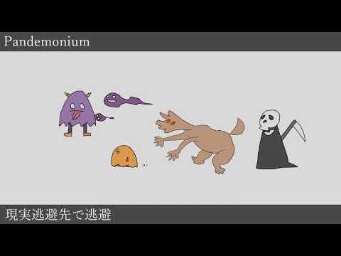 【鏡音リン】Pandemonium【オリジナル曲】
