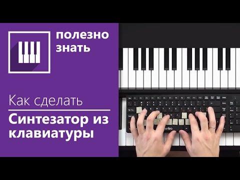 Как сделать пианино из компьютерной клавиатуры?