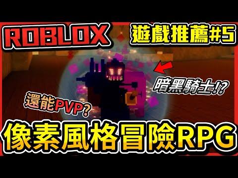 【ROBLOX遊戲推薦】像素硬核RPG|VoxlBlade|野圖還能PVP!?|最好玩的RPG遊戲【WindStar】