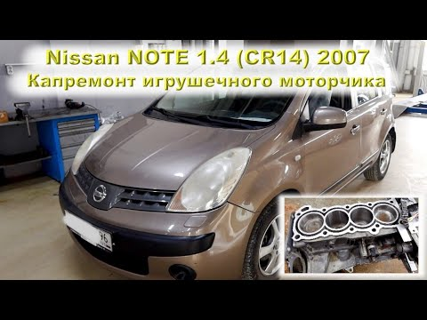 Nissan NOTE 1.4 (CR14DE) 2007 - Капремонт игрушечного моторчика