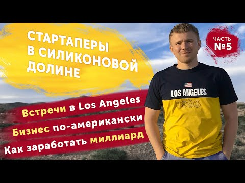 , title : 'Стартаперы в Силиконовой Долине. Часть 5. LA. Бизнес по-американски. Как заработать миллиард