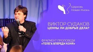 Виктор Судаков - Ценны ли добрые дела