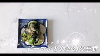 宝塚受験生のダイエットレシピ〜ピーマンとわかめの辛煮〜のサムネイル