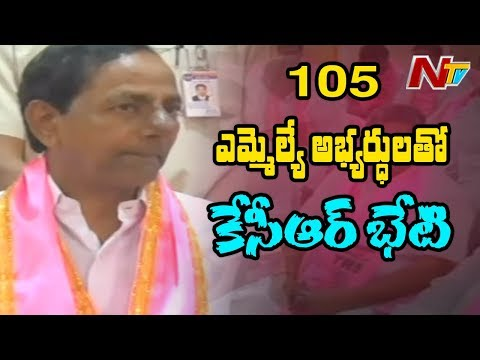KCR Gearing up for Early Polls : KCR to Hold Meet With 105 MLA Candidates