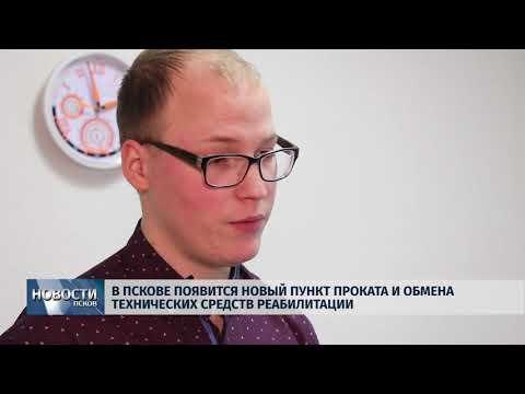 14.12.2018 / В Пскове появится новый пункт проката и обмена техсредств реабилитации