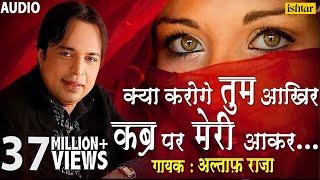Altaf Raja | Kya Karoge Tum Kabar Par Meri Aakar   - YouTube