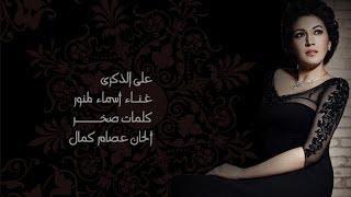 على الذكرى - أسماء لمنور | 2014