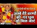 मईया तेरे चरणों की ग़र धूल जो मिल जाए Ambe Tere Charno Ki || Satendra Pathak video download