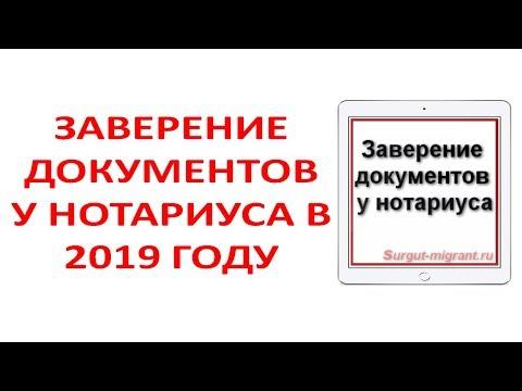 Заверение документов у нотариуса в 2019 году