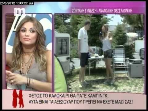 Τα απαραίτητα είδη και αξεσουάρ για το ΚΑΜΠΙΝΓΚ - Κορίτσια για σπίτι - Μακεδονία TV