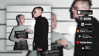 Дана Соколова feat. Pabl.A - Джунгли (Неизданное, 2019)