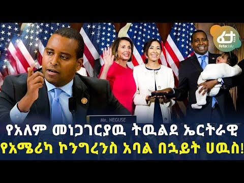Ethiopia: የአለም መነጋገርያዉ ትዉልደ ኤርትራዊ የአሜሪካ ኮንግረንስ አባል በኋይት ሀዉስ! | Joe Neguse