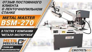 Ленточнопильные станки, Metal MasterBSM-270
