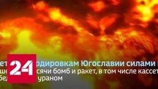 Агрессия без санкции Совбеза ООН: 20 лет бомбардировкам Югославии - Россия 24