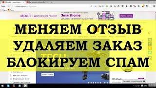 Советы по Алиэкспреcс   Как удалить заказ   Меняем отзыв   Блокируем СПАМ продавцов.