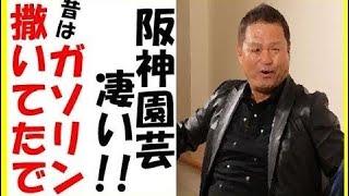 金村義明阪神CS甲子園阪神園芸の凄さ!「昔はガソリンまいてたで!笑」