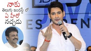 Mahesh Babu about Victory Venkatesh | Maharshi Movie Pre Release Event | Daily Culture