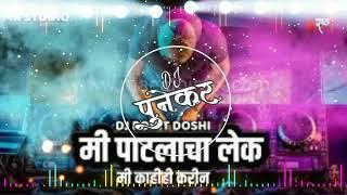 | मी पाटलाचा लेक |Mi Patlacha Lek I Remix | Dj Rohit Doshi | MK STUDIO
