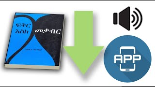 Fikir Eske Mekabir Audio And Book