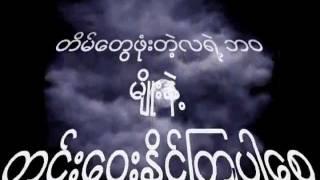 Lay Phyu Song With Lyrics            YouTube.