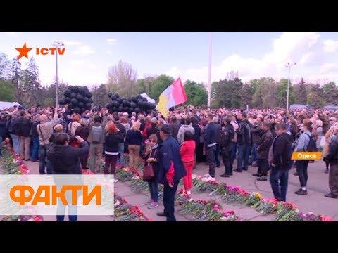 , title : '2 мая 2014: как Одесса 5 лет спустя вспоминала жертв трагедии'