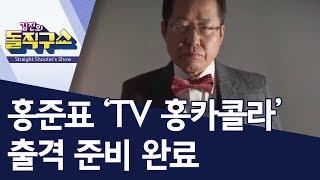[핫플]홍준표 'TV 홍카콜라' 출격 준비 완료 | 김진의 돌직구쇼 | Kholo.pk